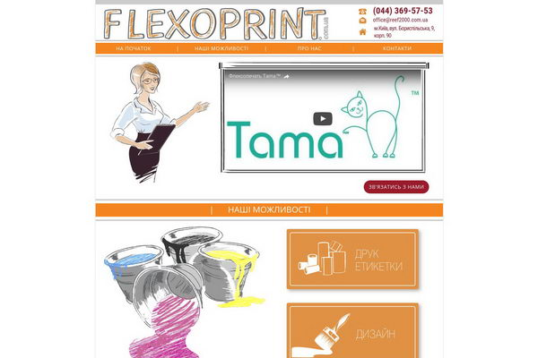 Flexoprint.com.ua